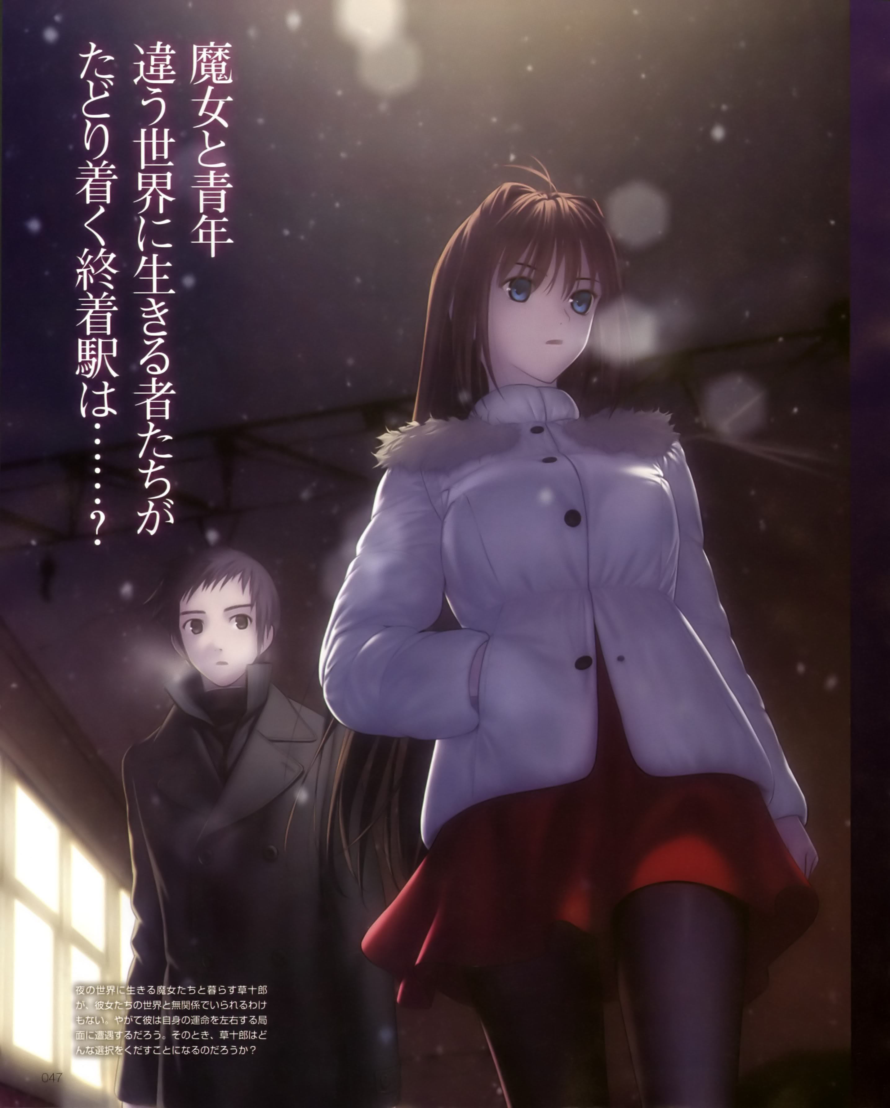 TYPE-MOON ~ Witch on the Holy Night (Download Demo) 5b0c5594e8e29487190b6e0119703568-1