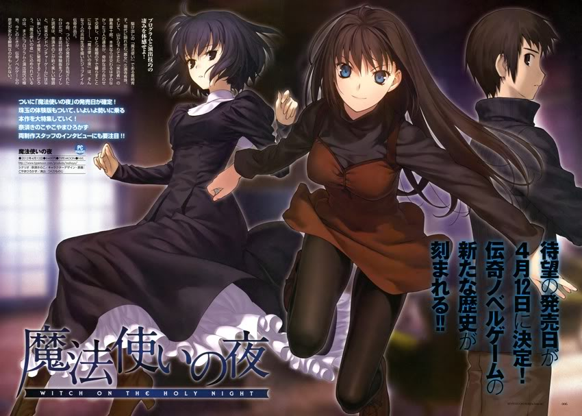 TYPE-MOON ~ Witch on the Holy Night (Download Demo) Sample_58024230d4a20feaef78ad0cf1db