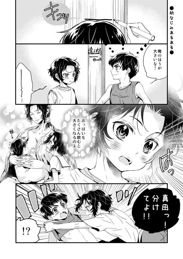 (Alpha/Cute pair) Galeria. Mamadeyukimura_zps38d3801a