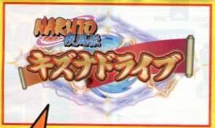 Naruto Shippuden: Kizuna Drive [Lanzamiento] 1-1