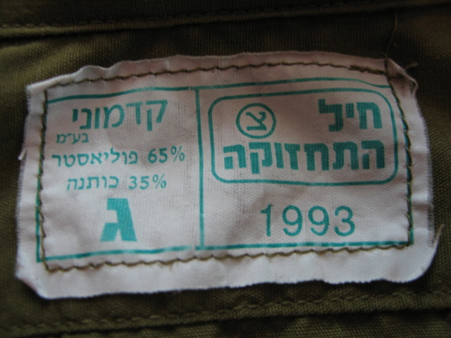IDF Shirt w/ Israel Flag Patch 005-39