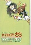 [Artbook] Card Captor Sakura Guide 1 Th_ccspart1-1