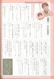 [Artbook] Card Captor Sakura Guide 1 Th_ccspart1-108