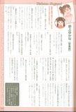 [Artbook] Card Captor Sakura Guide 1 Th_ccspart1-111