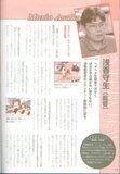 [Artbook] Card Captor Sakura Guide 1 Th_ccspart1-118