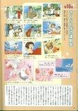 [Artbook] Card Captor Sakura Guide 1 Th_ccspart1-14
