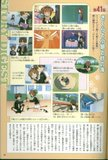 [Artbook] Card Captor Sakura Guide 1 Th_ccspart1-45