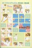 [Artbook] Card Captor Sakura Guide 1 Th_ccspart1-54