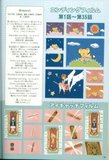 [Artbook] Card Captor Sakura Guide 1 Th_ccspart1-56