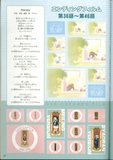 [Artbook] Card Captor Sakura Guide 1 Th_ccspart1-57