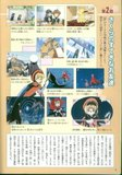 [Artbook] Card Captor Sakura Guide 1 Th_ccspart1-6