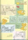 [Artbook] Card Captor Sakura Guide 1 Th_ccspart1-64