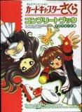 [Artbook] Card Captor Sakura Guide 1 Th_ccstv1-1
