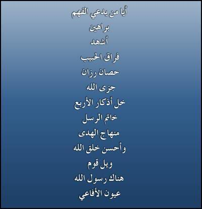 جميع اناشيد مشاري العفاسي وبجودة عالية 3OYOUNO_ALAFA3Y_02