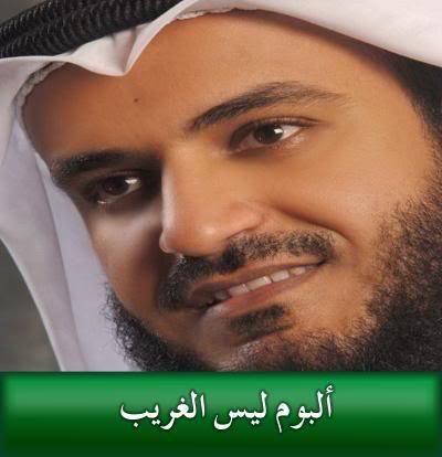 جميع اناشيد مشاري العفاسي وبجودة عالية LAYSSA_ALGHAREEB_01