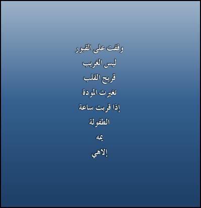 جميع اناشيد مشاري العفاسي وبجودة عالية LAYSSA_ALGHAREEB_02