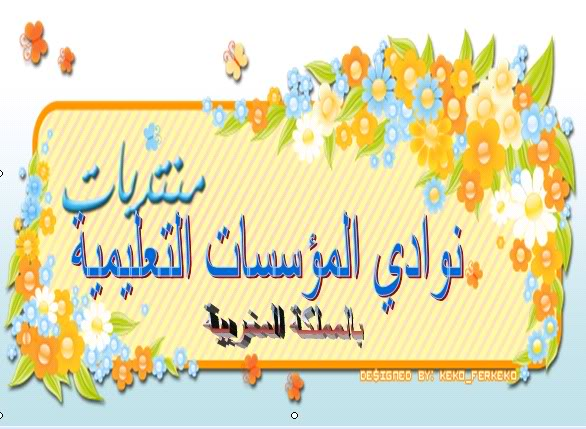منتديات الأندية التربوية المغربية