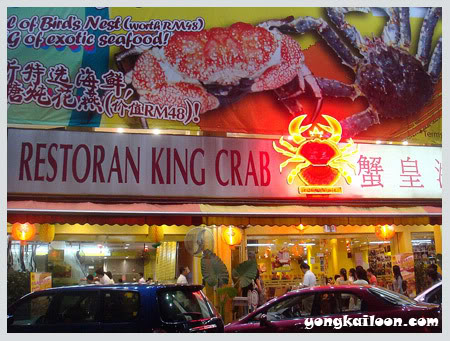 King Crab Restaurant DSC07282