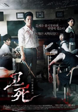 Asian horror movies Death_Bell