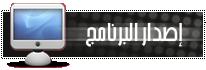 مجموعة برامج لشهر يناير جزء2 Isdar