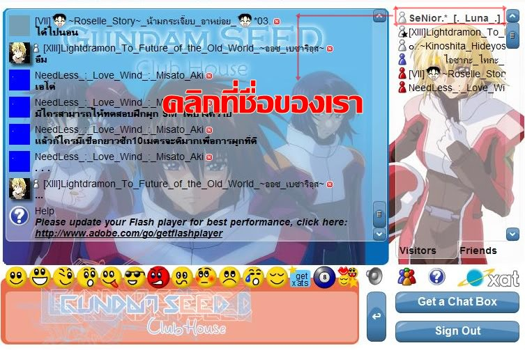 วิธีการใช้ Chat Box [CB นั่นเอง] Cb1