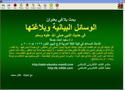 الوسائل البيانية وبلاغتها في حديث النبي صلى الله عليه وسلم كتاب الكتروني رائع 1-115