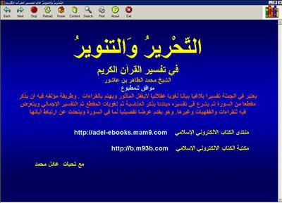 التحرير والتنوير في تفسير القرآن الكريم كتاب الكتروني رائع 1-118
