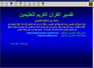 تفسير القرآن الكريم للعثيمين ( كتاب اليكترونى ) 1-127