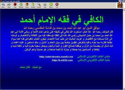 الكافي في فقه الإمام أحمد كتاب الكتروني رائع 1-131