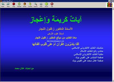 آيات كريمة وإعجاز للدكتور زغلول النجار كتاب الكتروني رائع 1-148