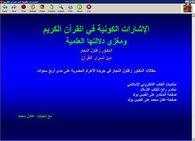 الإشارات الكونية في القرآن الكريم كتاب الكتروني رائع 1-157