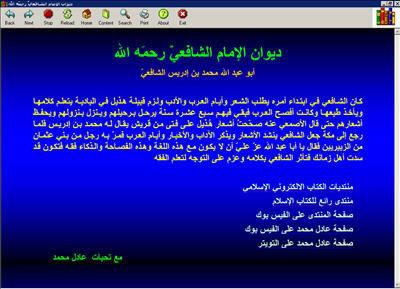 ديوان الامام الشافعي رحمه الله  1-172