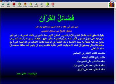 فضائل القرآن لابن كثير كتاب الكتروني رائع 1-177