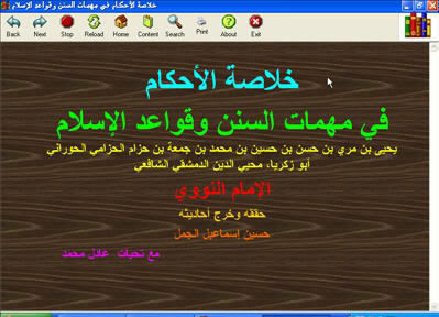 خلاصة الأحكام في مهمات السنن وقواعد الاسلام للنووي كتاب الكتروني رائع 1-2