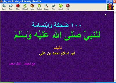 مائة ضحكة وابتسامة للنبي صلى الله عليه وسلم كتاب الكتروني رائع 1-25