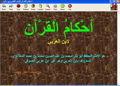 أحكام القرآن لابن العربي كتاب الكتروني رائع 1-30