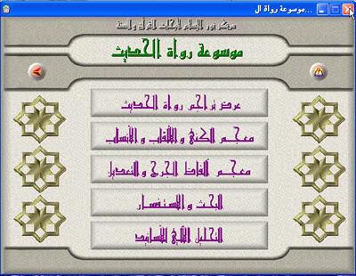 برنامج رواة الحديث منقول من موقع قاعدة بيانات الإسلام 1-32