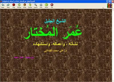 كتاب الكتروني رائع ( للشيخ المجاهد عمر المختار ) 1-33