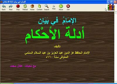 الإمام في بيان أدلة الأحكام كتاب الكتروني رائع 1-4