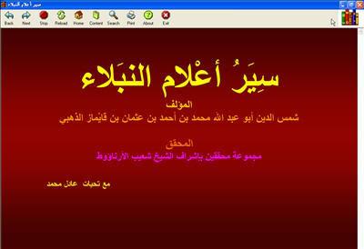 سير أعلام النبلاء كتاب الكتروني رائع 1-40