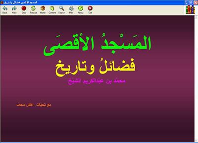 المسجد الأقصى فضائل وتاريخ كتاب الكتروني رائع 1-43