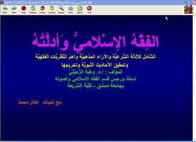 الفقه الإسلامي وأدلته كتاب الكتروني رائع 1-45