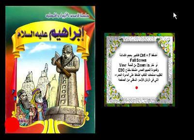 برنامج فلاش قصة ابراهيم عليه السلام 1-46