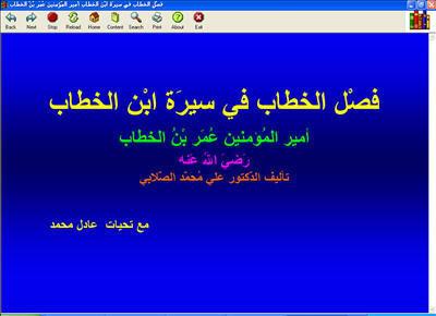 فصل الخطاب في سيرة عمر بن الخطاب للصلابي كتاب الكتروني رائع 1-51