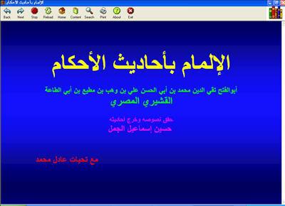 الإلمام بأحاديث الأحكام للقشيري كتاب الكتروني رائع 1-71