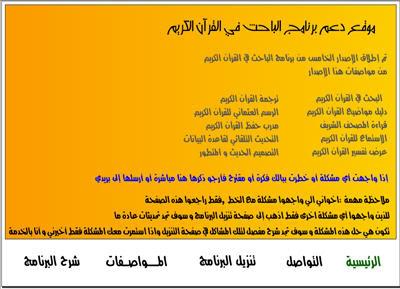 الإصدار الخامس من برنامج الباحث في القرآن الكريم 1-73