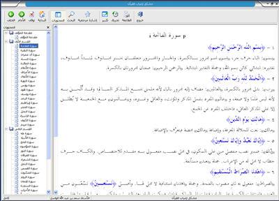 المجتبى من مشكل إعراب القرآن الكريم كتاب الكتروني 1-76