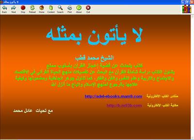 لا يأتون بمثله لمحمد قطب كتاب الكتروني رائع 1-91