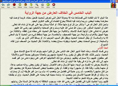 التنبيه على الأسباب التي أوجبت الاختلاف بين المسلمين في آرائهم ومذاهبهم كتاب الكتروني رائع 2-105