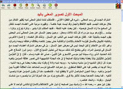 الوسائل البيانية وبلاغتها في حديث النبي صلى الله عليه وسلم كتاب الكتروني رائع 2-108
